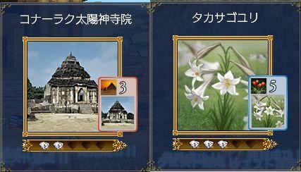 0126 コラーナク太陽神寺院 2