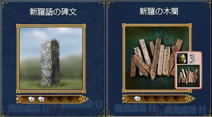 0126 新羅語の碑文 2