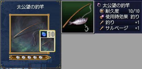 0126 太公望の釣竿 12