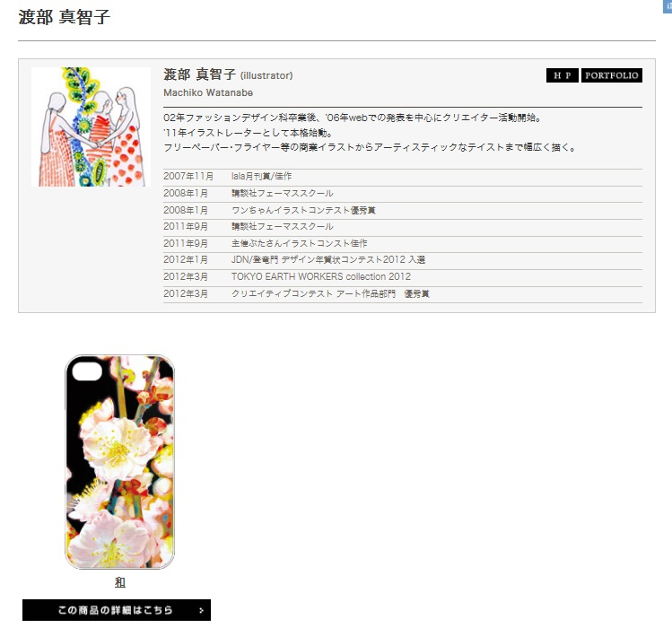 http://iphone.jemini.jp/products/list.php?maker_id=17&name=&search.x=17&search.y=8