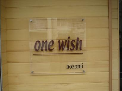 店名「one wish」