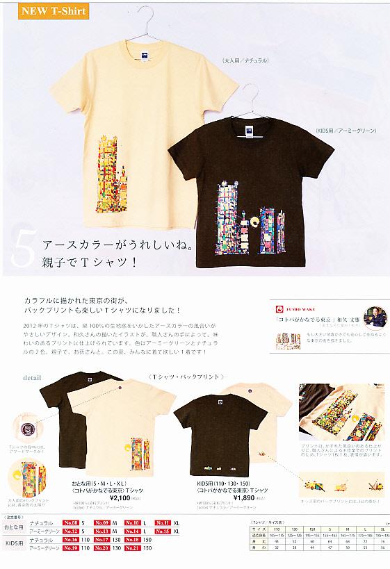 夏物販カタログ_0001