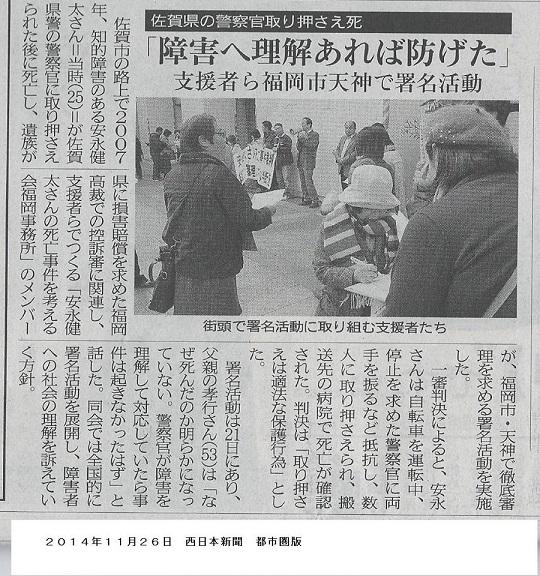 子安永健太死亡事件を考える会街頭署名