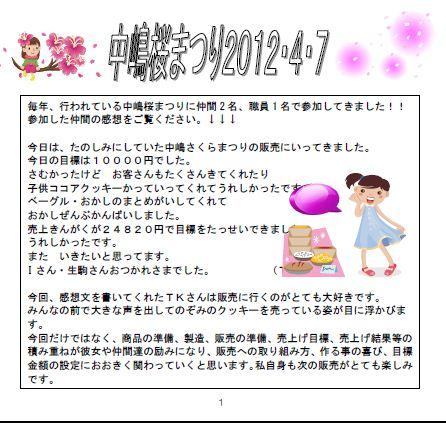 5-8_20120430100403.jpg