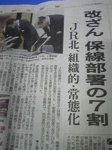 140122_JR北海道
