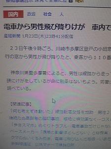 140124_小田急線から