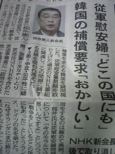 140126_NHK新会長