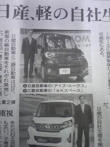 140214_日産自動車