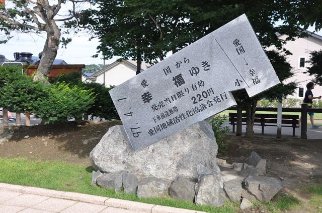 1208hokkaido (69)