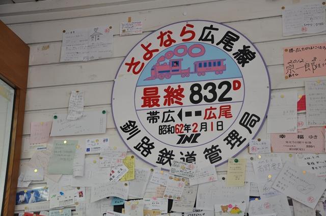 1208hokkaido (78)