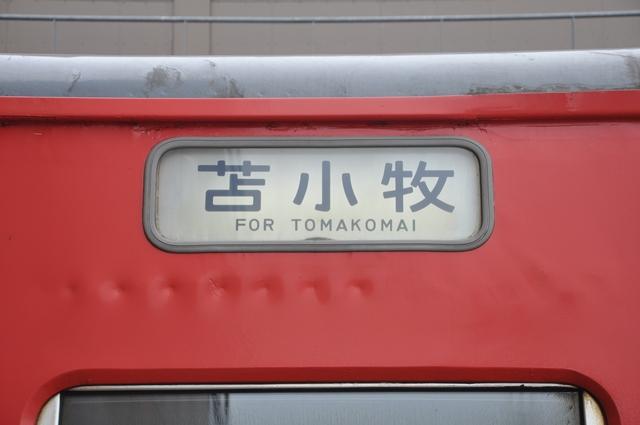 1208hokkaido (236)