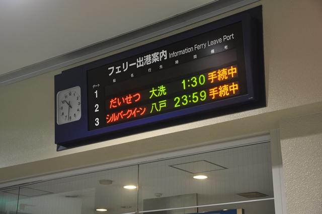 1208hokkaido (255)
