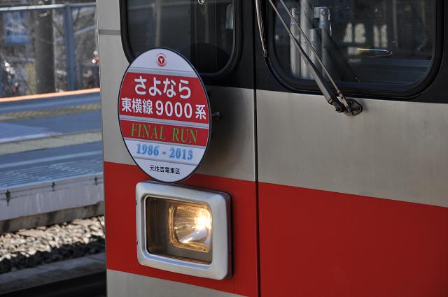 tokyu0221 (24)