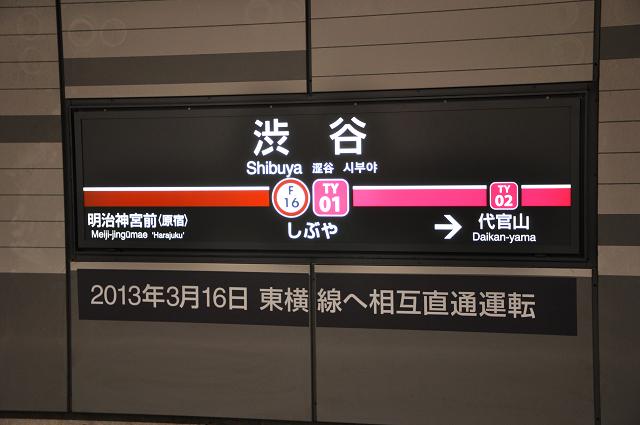 tokyu0221 (85)