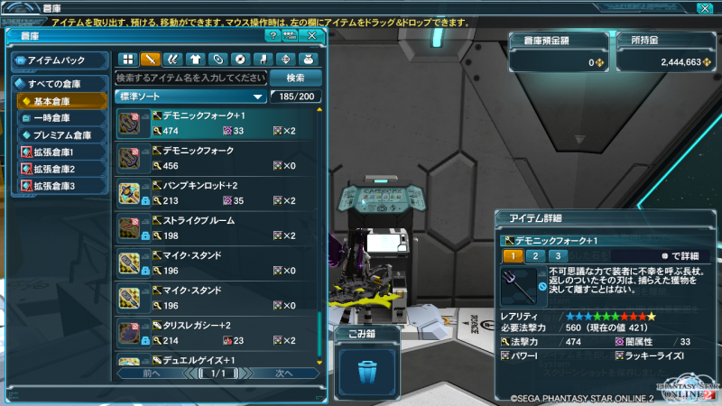 pso20121030_094415_000_convert_20121031033454.png