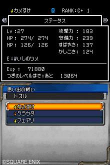 モンハン3rd攻略ブログ-DQMJ-2P 2