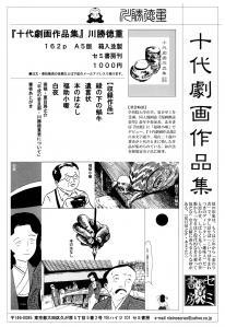 川勝広告(あ) のコピー