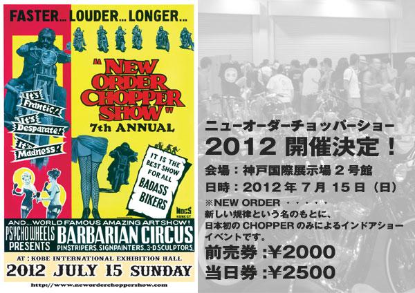 2012-poster-s_20120713235614.jpg