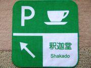 syakadou.jpg