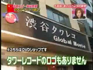 002_ShibuyaTawareko.jpg