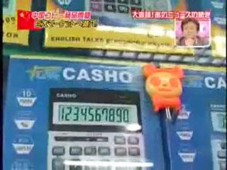 024_Casio_Casho.jpg