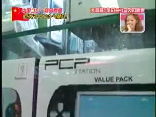 029_PSP_PCP2.jpg