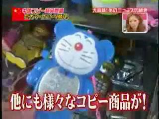 035_Doraemon.jpg