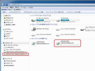 ネットワークドライブ(SDカードの場合)