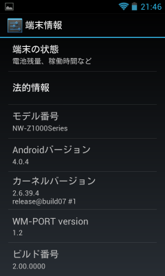 AndroidVersion4.0