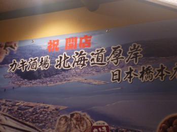 厚岸20209 (17)