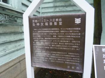 京都ハリストス858 (11)