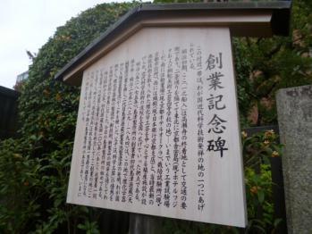 島津創業0876 (8)