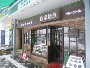 珈琲館0052