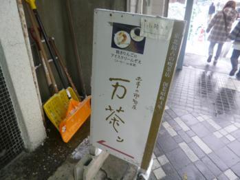 万茶ん0088 (2)