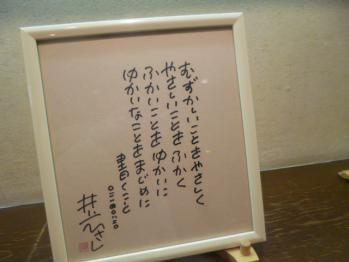 万茶ん0088 (9)