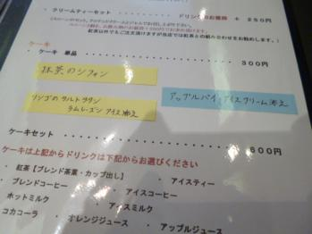 茶房COCO0413 (9)