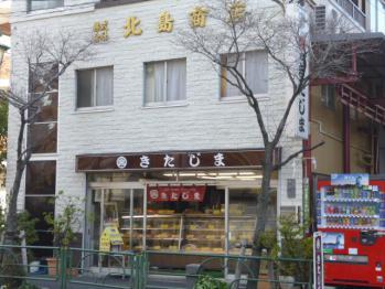 北島商店0815 (3)