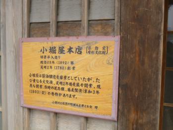 小堀屋本店0421