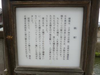 樋橋0356 (3)
