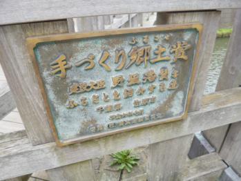 樋橋0356 (5)