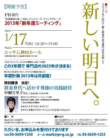 スクリーンショット(2012-10-25 17.19.06)