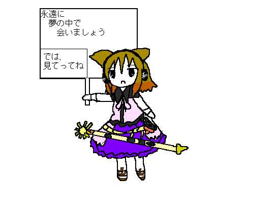 ネ申..._〆(゚▽゚*) 子