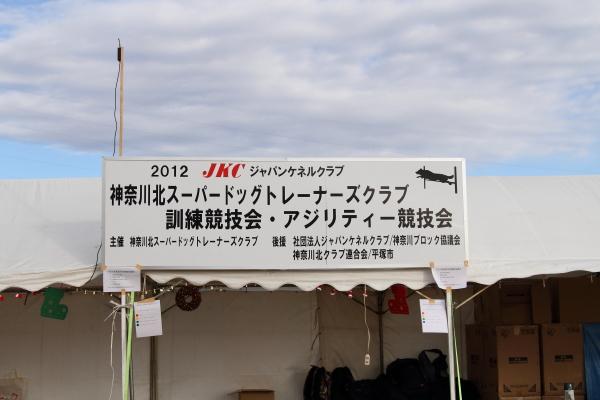 平塚訓練競技会 ブログサイズ0002