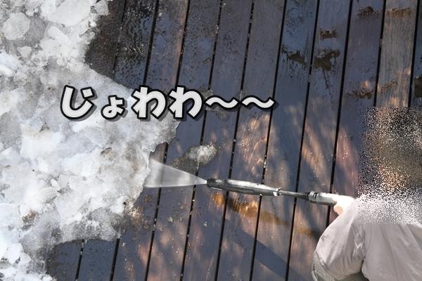 IMG_8038ウッドデッキの雪