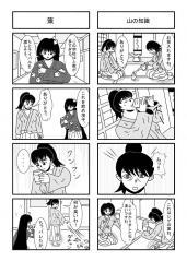 モエザムライ4