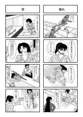 モエザムライ10