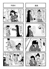 モエザムライ11