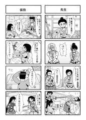 モエザムライ23