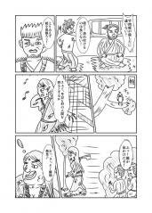 竹肉物語0009