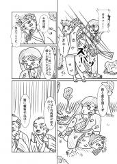 竹肉物語0010